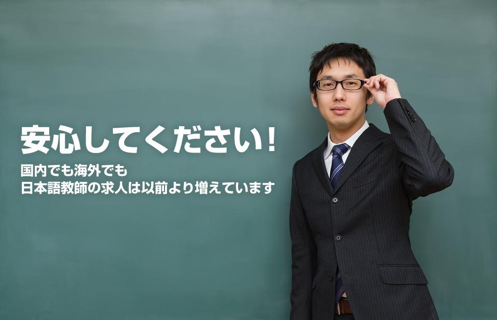 国内でも海外でも日本語教師の求人は以前より増えています!