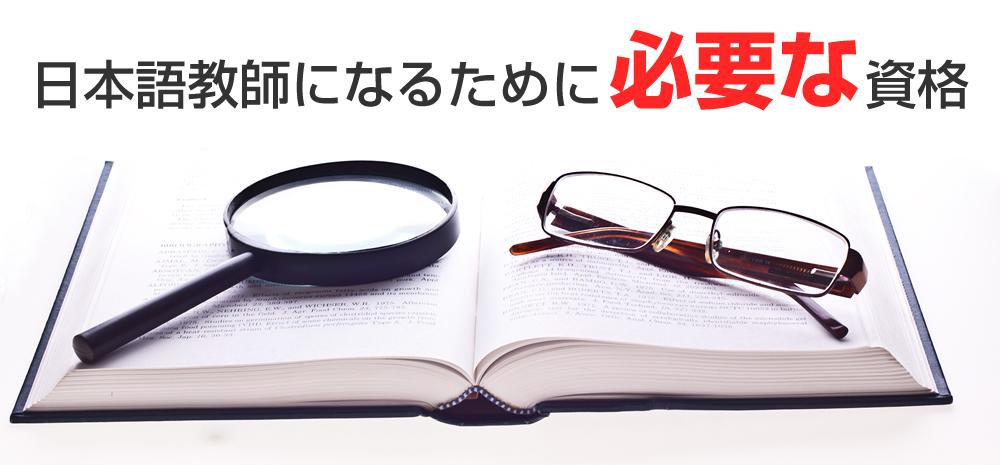 日本語教師になるために必要な資格