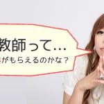 日本語教師ってどれくらい給料がもらえるのかな?